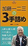 加藤一二三の3手詰め (将棋パワーアップシリーズ)