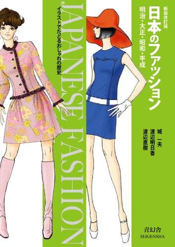 新装改訂版 日本のファッション (ビジュアル文庫シリーズ)