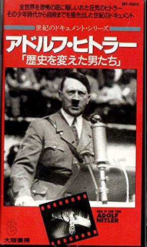 アドルフ・ヒトラー 歴史を変えた男たち [VHS]