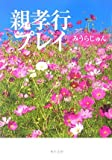 親孝行プレイ (角川文庫 み 22-6)