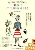 ムダをなくしてシンプルに暮らす 楽らくエコ節約術150 (コツがわかる本!)