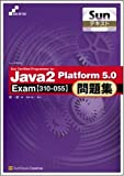 Sunテキスト Sun Certified Programmer for Java 2 Platform 5.0問題集 Exam[310-055] SKILL-UP TEXT