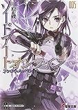 Sword Art Online (5) [Japan Import]