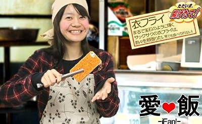 [SoftBank/au iPhone 5専用]食品サンプル愛飯カバー(衣フライ)