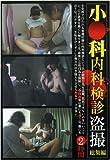 小○児科内科検診盗撮 総集編 [DVD]