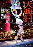 大晦日あの格闘技イベントに出演した芸能人○雪似のラウンドガールがAV出演!! [DVD]