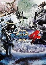 PS3「戦国BASARA4」ザ・コンプリートガイドが22日発売