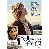 ペーパー・チェイス [DVD]