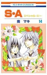 S・A(スペシャル・エー) 14 (14) (花とゆめCOMICS)