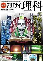 新版 アリエナイ理科―オトナのための最も刺激的な理科の教科書 (三才ムック VOL. 483)