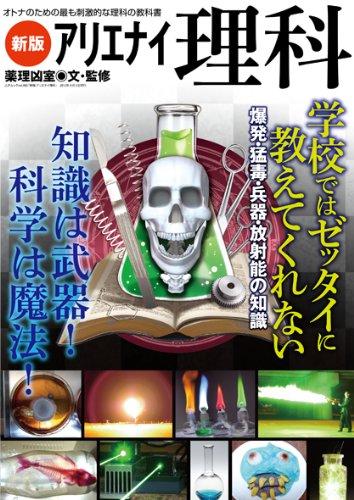 新版アリエナイ理科―オトナのための最も刺激的な理科の教科書 (三才ムック VOL. 483)