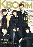 KBOOM(ケーブーム)2010年10月号【雑誌】