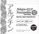 EGFフェイスマスク アルブチン 30枚(エッセンス350ml)