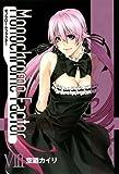 モノクローム・ファクター(8)限定版 (BLADE COMICS)