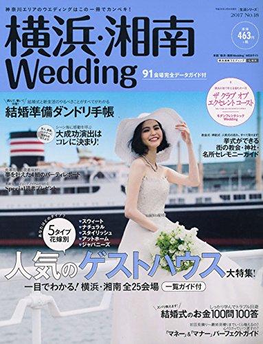 横浜・湘南 Wedding 2017年No.18 大きい表紙画像