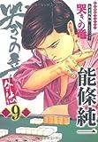 哭きの竜・外伝 ⑨ (近代麻雀コミックス)