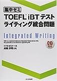 【集中ゼミ】TOEFL iBTテストライティング統合問題