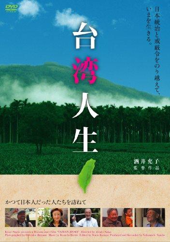 台湾人生 [DVD]