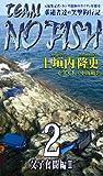 TEAM NO FISH 2 父子奮闘編Ⅱ ~元編集記者・カジキ漁師のガイティが綴る 求道者達の笑撃釣行記~