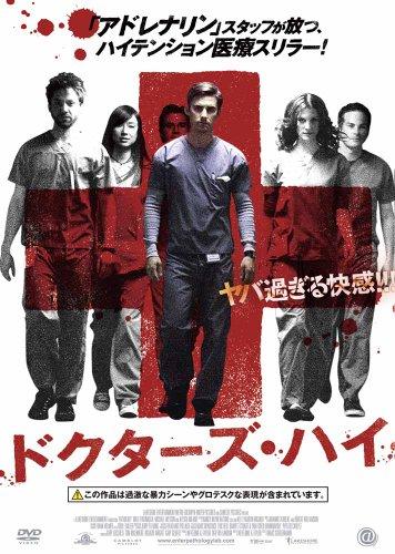 ドクターズ・ハイ [DVD]