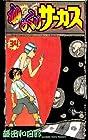 からくりサーカス 第34巻 2004年10月18日発売