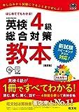 CD付英検4級総合対策教本 改訂版