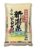 【精米】新潟県北越後産 特別栽培米白米こしひかり5kg平成27年産 ランキングお取り寄せ