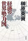 経済の世界勢力図