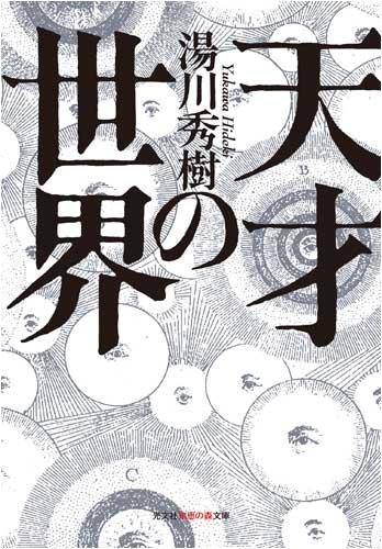天才の世界 (知恵の森文庫 t ゆ 1-1)