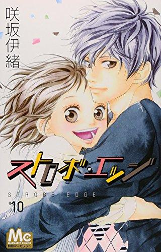 ストロボ・エッジ 10 (マーガレットコミックス)