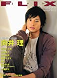 FLIX JAPAN (フリックス・ジャパン) 2009年11月号