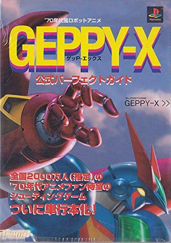 '70年代風ロボットアニメ ゲッP‐エックス 公式パーフェクトガイド