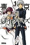 東京レイヴンズ Sword of Song(1) (ライバルコミックス)