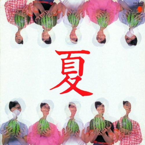 夏 / ヒカシュー (CD - 2009)