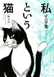 私という猫 ~呼び声~ (バーズコミックス スペシャル)