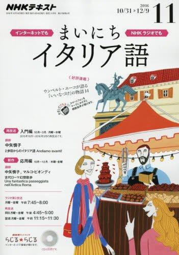 NHKラジオ まいにちイタリア語 2016年 11 月号 [雑誌]