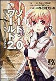 ソード・ワールド2.0 リトル・ソーサラー ミュクス (角川コミックス ドラゴンJr. 146-1)(ねこ村 モトキ/ねこ村 シンノ)