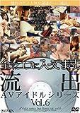 流出AVアイドルシリーズ vol.6 [DVD]