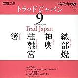 NHKテレビトラッドジャパン 9月号 (NHK CD)