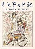 さと子の日記 (1982年)