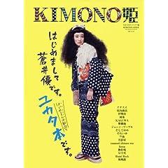 KIMONO姫  Amazonへ飛びます☆彡