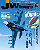 J Wings (ジェイウイング) 2016年10月号