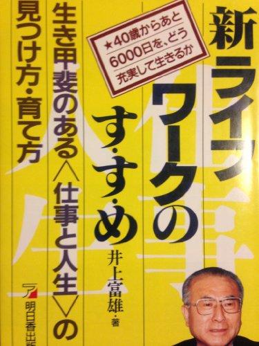 新ライフワークのす・す・め―生き甲斐のある「仕事と人生」の見つけ方・育て方 40歳からあと6000日を、どう充実して生きるか (アスカビジネス)