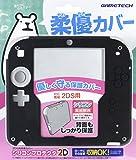 Amazon.co.jp2DS用本体保護カバー『シリコンプロテクタ2D(ブラック)』