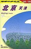D03 地球の歩き方 北京・天津 2008~2009 (地球の歩き方 D 3)