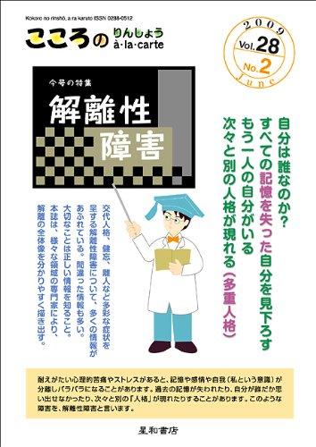 こころのりんしょうa・la・carte Vol.28No.2(2009.June)〈特集〉解離性障害