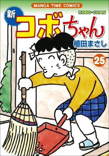 新コボちゃん (25) (まんがタイムコミックス)