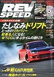 REV SPEED (レブスピード) 2011年 01月号 [雑誌]