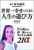 超訳 坂本龍馬 Sakamoto Ryoma 世界一幸せに生きる人生の遊び方 どん底から超一流...