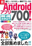 Androidアプリ厳選カタログ゙700! (別冊宝島) (別冊宝島 1804 カルチャー&スポーツ)